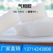 SA-5442(硬度40)
