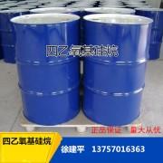 四乙氧基硅烷