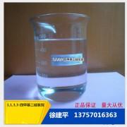 含氢双封头(1,1,3,3-四甲基二硅氧烷 )
