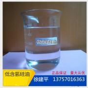 低含氢硅油