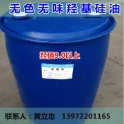 高品质羟基硅油