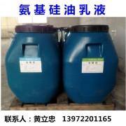 氨基硅油乳液
