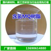 含氢MQ树脂
