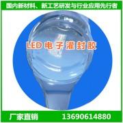 LED电子灌封胶