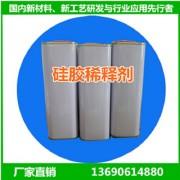 硅胶稀释剂