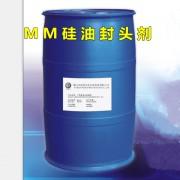 硅油封头剂MM