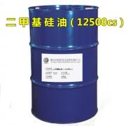 二甲基硅油(12500cs)