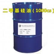 二甲基硅油(1000cs)