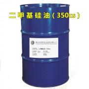 二甲基硅油(350cs)