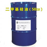 二甲基硅油(50cs)