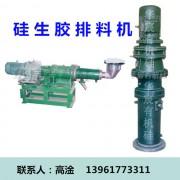 硅生胶排料机