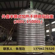 外盘半管式加热不锈钢反应釜(300L-15000L)
