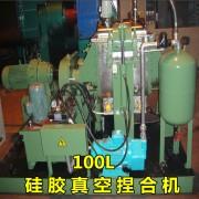 100L硅胶捏合机