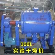 100L实验干燥机