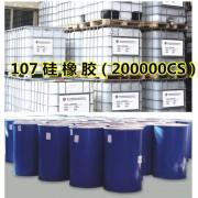107硅橡胶(200000CS)