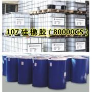 107硅橡胶(80000CS)