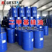 二甲基硅油(各种粘度)
