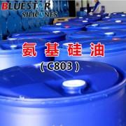 氨基硅油(C803)