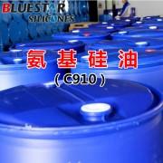 氨基硅油(C910)