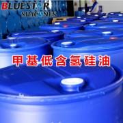 甲基低含氢硅油