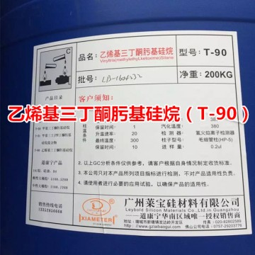 T-90 乙烯基三丁酮肟基硅烷