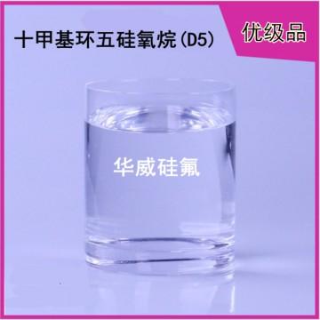 十甲基环五硅氧烷(D5)