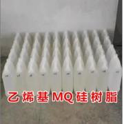 乙烯基MQ硅树脂