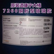 张家港产道康宁7260