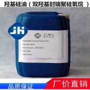 羟基硅油(双羟基封端聚硅氧烷 )