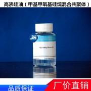 高沸硅油(甲基甲氧基硅烷混合共聚体)