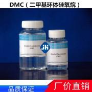 DMC(二甲基环体硅氧烷)