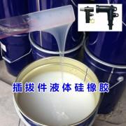 插拔件液体硅橡胶