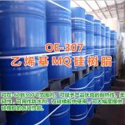 乙烯基MQ 硅树脂