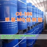 甲基MQ 硅树脂