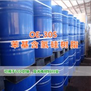 苯基含氢硅树脂