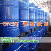 苯基硅油(DC-556)