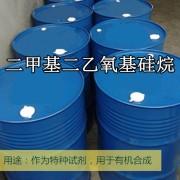 二甲基二乙氧基硅烷