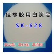 硅橡胶用白炭黑SK-628