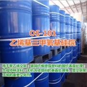 乙烯基三甲氧基硅烷