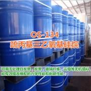 巯丙基三乙氧基硅烷
