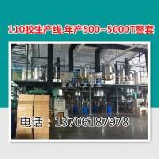 110胶生产线,年产500~5000T整套