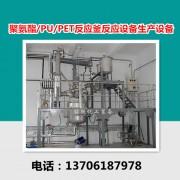 聚氨酯/PU/PET反应釜反应设备生产设备