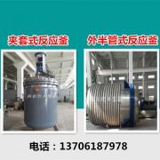 外半管蒸汽/导热油加热反应釜