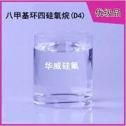 八甲基环四硅氧烷(D4)