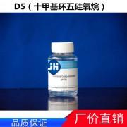 D5(十甲基环五硅氧烷)