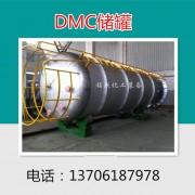 DMC储罐