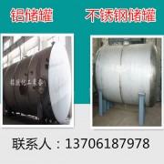 不锈钢储罐、碳钢储罐、运输槽