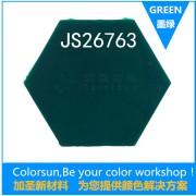 墨绿-液体硅橡胶专用浆