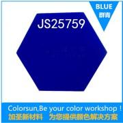 群青色-液体硅橡胶专用浆