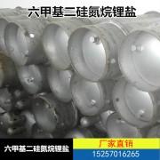 六甲基二硅氮烷锂盐
